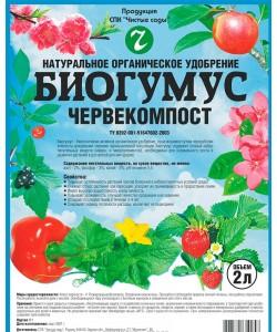 Биогумус Червекомпост, 2л