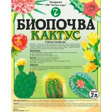 Биопочва Кактус, 2л