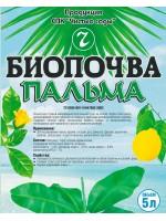 Биопочва Пальма, 5л